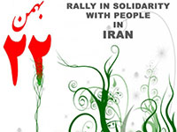 Rally to Declare Unity and Support For The Iranian People and The 1979 Revolution