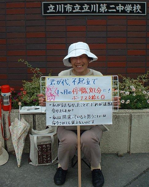 http://www.indybay.org/uploads/2007/09/04/japanteachersuspended.jpg