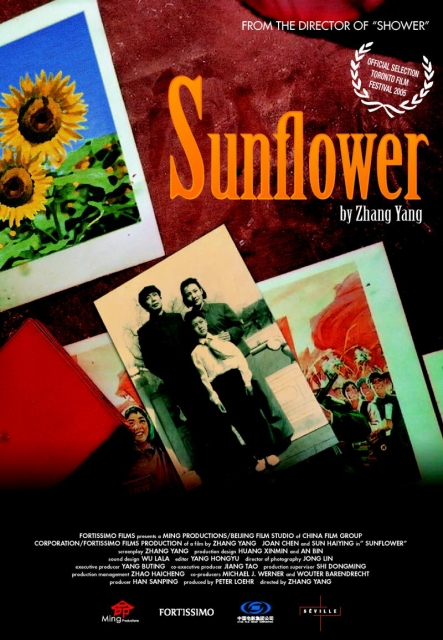 640_sunflower_poster_89143103_std.jpg