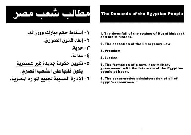 640_egyptianrevolutionaryguide_page02_rev2.jpg original image (1190x842)