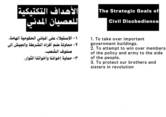 640_egyptianrevolutionaryguide_page03_rev2.jpg original image (1190x842)