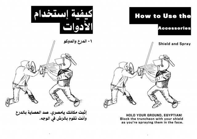 640_egyptianrevolutionaryguide_page12_rev2.jpg original image (1190x842)