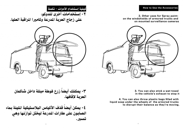 640_egyptianrevolutionaryguide_page13_rev2.jpg original image (1190x842)