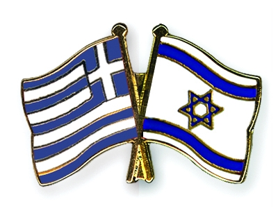 greece-israel.jpg