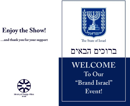 welcome_to_brandisrael_event.pdf_600_.jpg