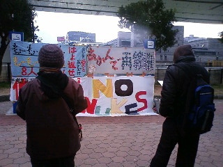 japan_osaka_protest_against_jailing_of_professor_shimoji12-24-12.jpg