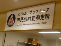 200_fukushima_citizens_radiation_monitoring_center.jpg original image ( 3648x2736)