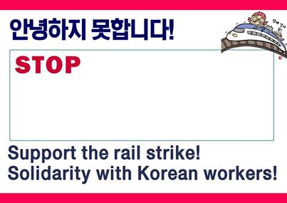 korea_stop_privatization.jpg
