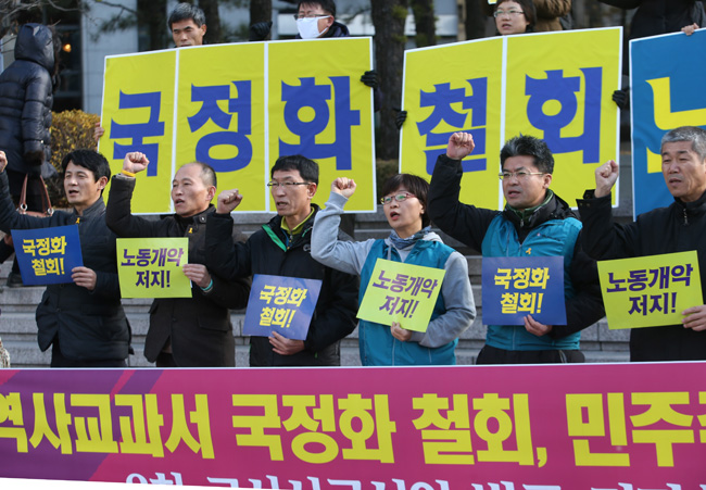 korean_teachers_protest.jpg