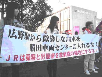 japan_doro-mita_strike_against_nuclear_power.jpeg