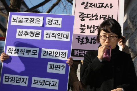 480_korean_fired_seoul_teachers.jpg