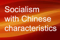 socialism_with_chinese_characteristics.jpeg