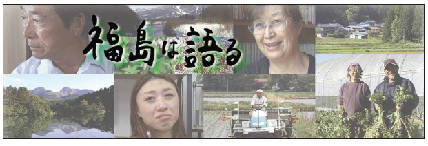fukushima-speaks.png